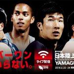 第102回日本選手権開催!注目の選手は?