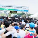 東京トライアルハーフマラソン 2018の一般受け付けが始まりました - Tokyo Marathon 2019参加へのトライアルレース