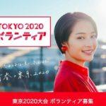 2020年東京五輪・パラリンピック・ボランティアの募集を開始 - 条件面のハードルをクリアできるでしょうか?