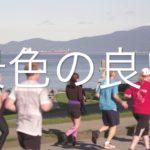 バンクーバーマラソン5月5日開催 – 川内優輝選手と一緒に走ってみませんか?