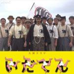 「いだてん」で満島真之介が演じる吉岡信敬応援団長とは、早慶戦を19年間中止させた男!