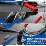 世界リレー2019横浜大会の種目日程と結果/順位、記録